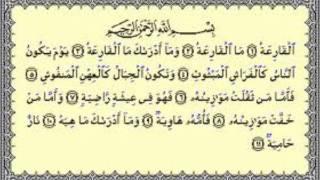 سورة القارعة سعد الغامدي