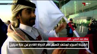 وصول العلم إلى مطار حمد الدولي #جولة_العلم #الأدعم