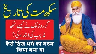 How was Sikh Religion was formed in Urdu | Hindi