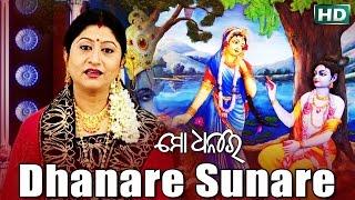 DHANARE SUNARE ଧନରେ ସୁନାରେ ବାପରେ ମଣୀରେ || Namita Agrawal || Sarthak Music