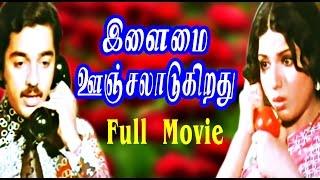 Tamil New  full movie | ilamai Oonjal  Kamal Hassan Sripriya Rajinikanth Jayachitra super hiot movie