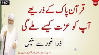 Quran Pak se Izzat Kaisy Milay Gi || Hindi Urdu Short Clip By Peer Zulfiqar Naqshbandi