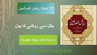 Riyadh as-Saaliheen Part  77 Bukhl Say Roknay Ka Bayan Part 2