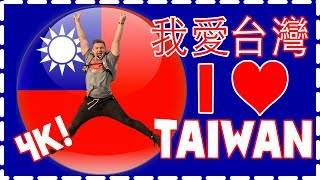 I LOVE TAIWAN! 我愛台灣 (4K) - Life in Taiwan #50