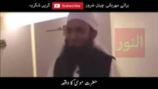 Story of Hazrat MUSA A S NEW Bayan By Maulana Tariq Jameel 2017   YouTube
