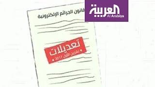 قانون الجرائم الإلكترونية يعود من جديد في الأردن