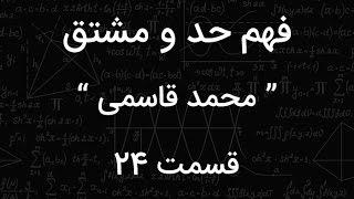 قسمت 24, فهم حد و مشتق, محمد قاسی