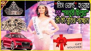 মিস ওয়ার্ল্ড হওয়ার পর মানুষী কী কী সুবিধা পাচ্ছেন | Miss World Gift for Manushi | Channel IceCream