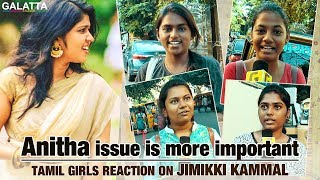 Anitha issue is more important | Tamil girls reaction on Jimikki Kammal