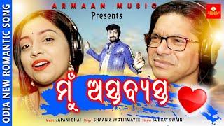 Mu Astabyasta Shaan,jyotirmayee,Japani Bhai Odia Sad Romantic Song Video - Armaan Music