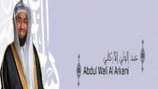 القرآن الكريم كاملا للشيخ عبد الولي الأركاني (2-2) The Complete Holy Quran Abdul Wali Al Arkani