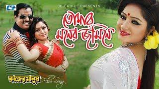 Tomar Moner Jomine | Runa Laila | Andrew Kishore | Dipjol | Resi | Bangla Movie Song | FULL HD