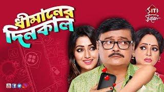 dhimaner dinkal | Saswata's new web series | Saswata Chatterjee | Sreelekha Mitra | Sudipta