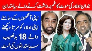 Pakistani Politicians Who Lost their Child   Qamar Zaman Kaira   Shoukat Aziz   Shehla Raza   Benazi