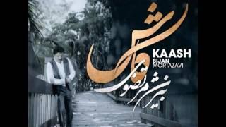 Bijan Mortazavi   Kaash - بیژن مرتضوی کاش