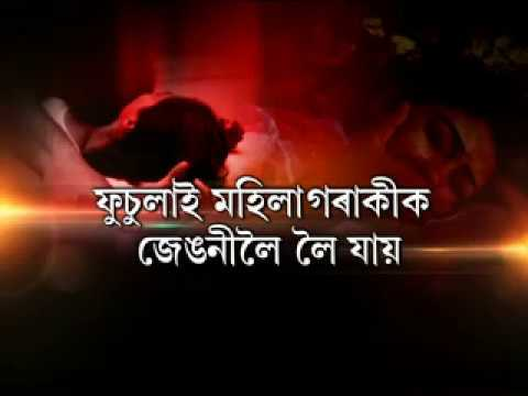 Mother raped in front of child in Dhing, Assamese  Braking news