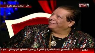 """#شعبان_عبد_الرحيم أنا عايز اتجوز """" شمس """" الرقاصة و """"سعد الصغير """" يمشى ورانا  فى #بدون_مكياج"""