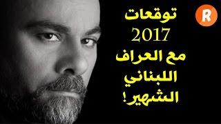 توقعات 2017 مع العراف اللبناني الشهير تنبؤات كل الدول ومفاجآت لا تخطر بالبال