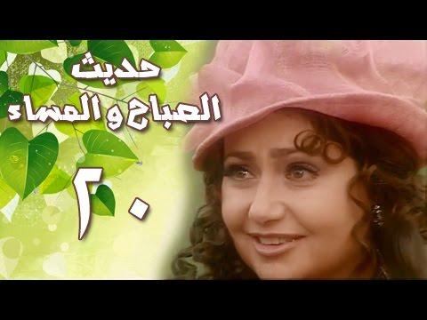 Xxx Mp4 حديث الصباح والمساء׃ الحلقة 20 من 28 3gp Sex