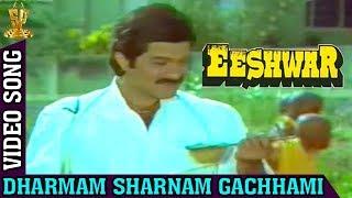 Dharmam Sharnam Gachhami Video Song ll Eeshwar Movie ll Anil Kapoor, Vijayshanti,
