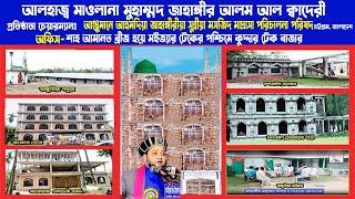 bangla waz গাউসে পাকের জীবনী, নারীর পর্দা সম্পর্কে আলোচনা-mawlana Jahangir Alom