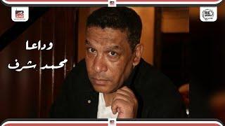 محمد شرف - مشوار الفن والكفاح والمرض