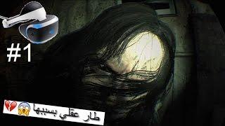 ريزدنت ايفل7 بنظارات (الواقع الافتراضي) رعب Resident evil7 VR