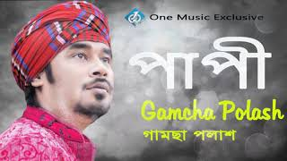 Papi ( পাপী গামছা পলাশ ) Gamcha Polash | Bangla Folk Song 2017