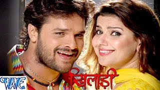 चल खेला शुरू कइल जाई _ Full Songs _ Khiladi - Khesari Lal - Bhojpuri Hot Songs 2016 new