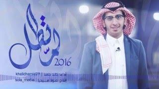 لما تطل | أداء خالد حامد