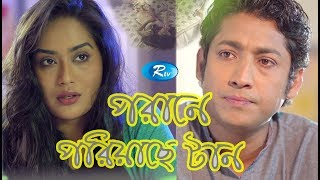 Porane Poriyache Tan   Momo   Rawnak Hasan   Special Drama   Rtv