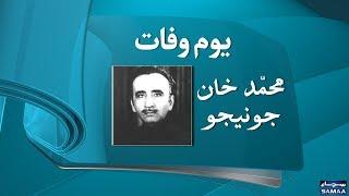 Muhammad Khan Junejo | Former Prime Minister of Pakistan | SAMAA TV |
