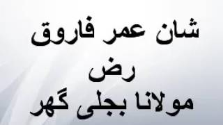 The story of hazrat umar farooq RZ maulana bijligar sahab پشتو بیان