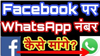 Facebook pe ladki ka whatsapp number kaise mange||how to take girls whatsapp number||love gems