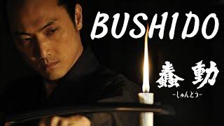 BUSHIDO - Official Trailer (「蠢動-しゅんどう-」海外用予告篇)
