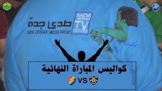 بطولة الوداد الأولى l كواليس الجماهير في المباراة النهائية المفاجآت × نمور السامر