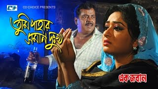 Tumi Pahar Shoman Dukkho | Andrew Kishore | Dipjol | Resi | Bangla Movie Song | FULL HD