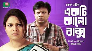 Eid special Bangla Funny Natok-2016 | Akti kalo bakshow | Ft-Richi solaiman, Intekhab Dinar