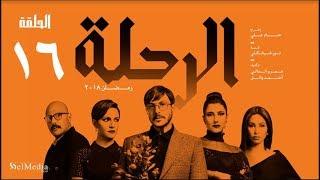 مسلسل الرحلة - باسل خياط - الحلقة 16 السادسة عشر كاملة بدون حذف  | El Re7la series - Episode 16