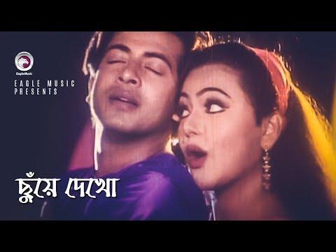 Xxx Mp4 Chuye Dekho Bangla Movie Song Shakib Khan Nodi 3gp Sex