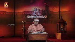 Ramayanam | Swami Chidananda Puri | Ep:97| Amrita TV