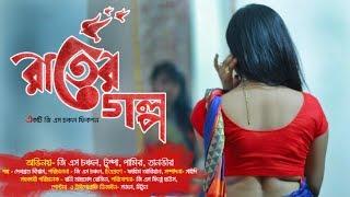 Bengali Short Film || রাতের গল্প || Rater Golpo || GS Film House ||
