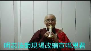 台灣的明志法師現場改編宣唱322思君