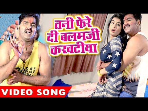 Xxx Mp4 होली गीत 2017 Tani Fere Di Balam Ji Pawan Singh Hero Ke Holi Bhojpuri Hit Holi Song 2017 New 3gp Sex