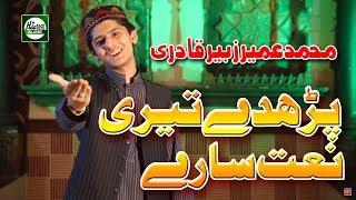 PARHDEY TERI NAAT SIPAREY - MUHAMMAD UMAIR ZUBAIR QADRI - OFFICIAL HD VIDEO