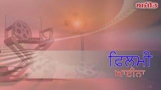 Filmi Aaina - Punjabi Movie