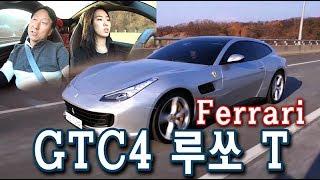페라리 GTC4 루쏘 T 시승기 2부, 페라리는 페라리다! Ferrari GTC4 Lusso T