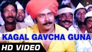 Kagal Gavcha Guna | Natarang HQ | Atul Kulkarni | Ajay-Atul