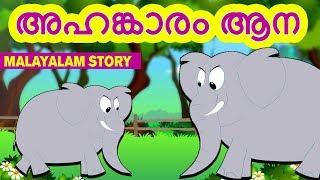 Malayalam Story for Children - AHANKARAM ANA | അഹങ്കാരം ആന | Stories for Kids | Moral Stories