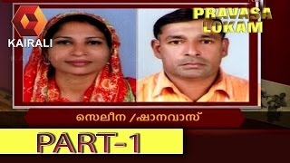 Pravasalokam: സൗദിയിൽ പെട്ട് പോയ ദമ്പതികൾ   28th October 2016